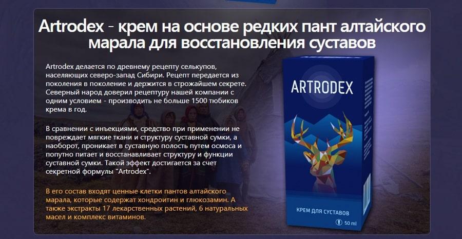 Действие средства Artrodex