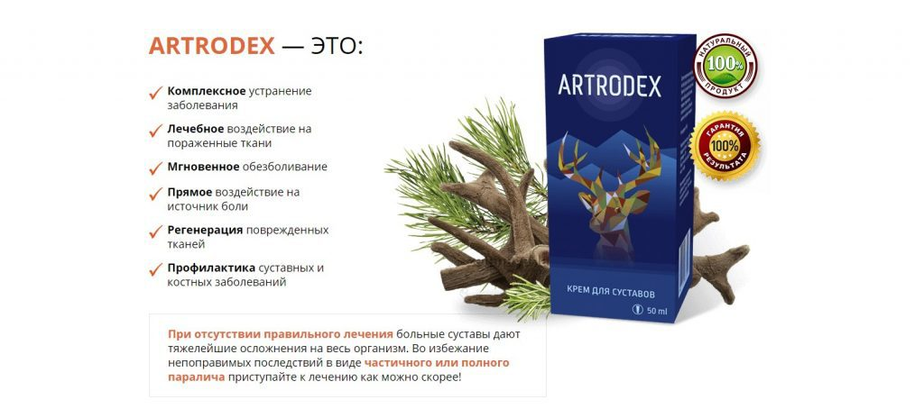 Популярное средство Artrodex